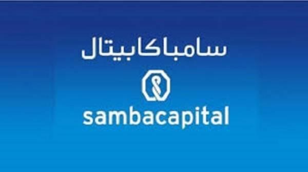 سامبا كابيتال تطلق خدمة الحفظ المستقل للأصول والأوراق المالية