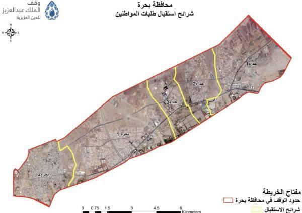 وقف الملك عبدالعزيز للعين العزيزية : بدء إجراءات تمليك المواطنين لعقاراتهم الواقعة بمحافظة بحرة