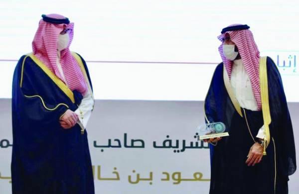 سعود بن خالد  أثناء التكريم
