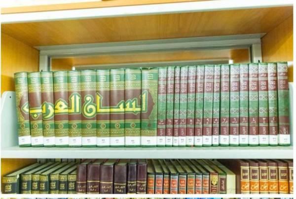 كتب النحو فى المسجد الحرام