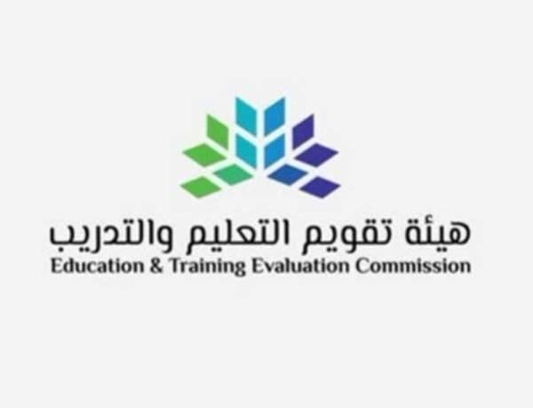 هيئة تقويم التعليم والتدريب توقع عقد تنفيذ دراسة تقويمية مع جامعة دار العلوم