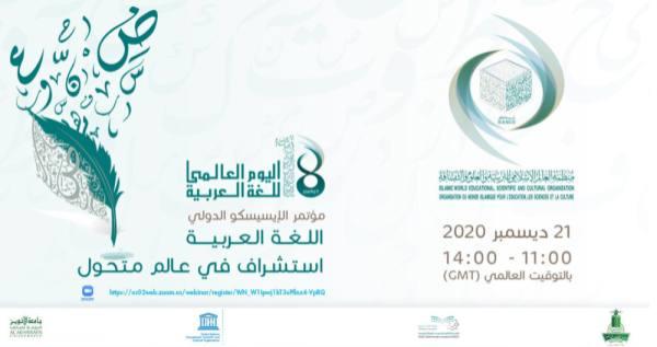 خالد الفيصل.. «شخصية» مؤتمر الإيسيسكو الدولي للغة العربية