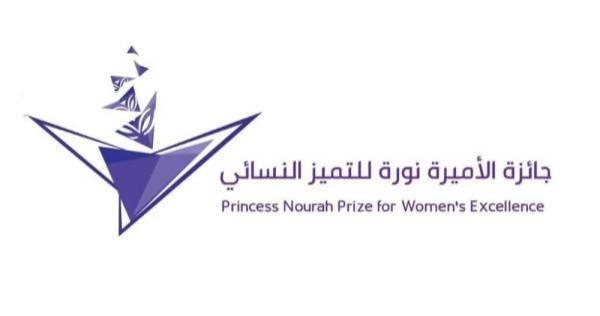 برعاية خادم الحرمين.. جائزة الأميرة نورة للتميز النسائي تطلق دورتها الثالثة