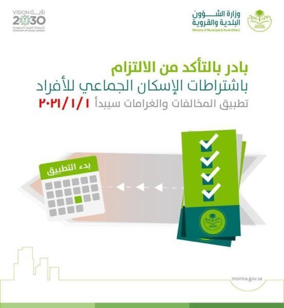 وزارة الشؤون البلدية : إلزام المنشآت بالإفصاح عن سكن العمالة