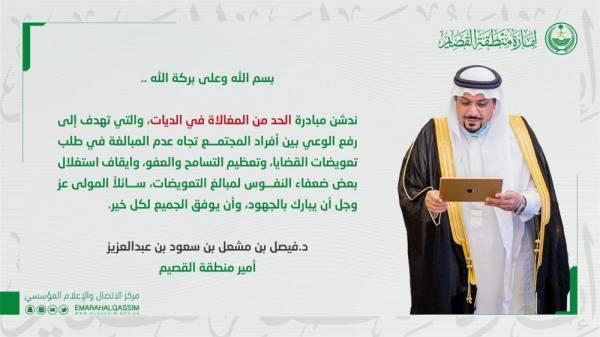 أمير القصيم يطلق مبادرة للحد من المغالاة في الديات