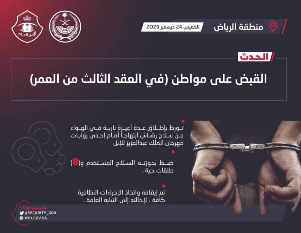 القبض على مطلق النار من سلاح رشاش في مهرجان الإبل