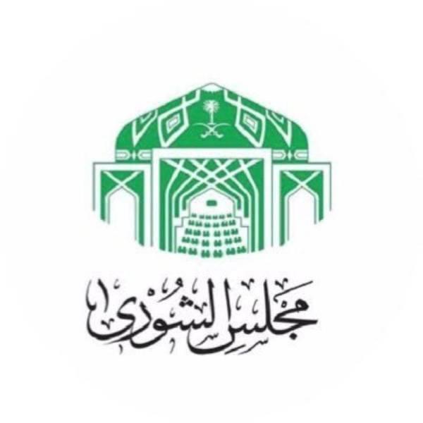 الشورى يناقش تقرير الصحة والصندوق العقاري في جلسات الأسبوع المقبل