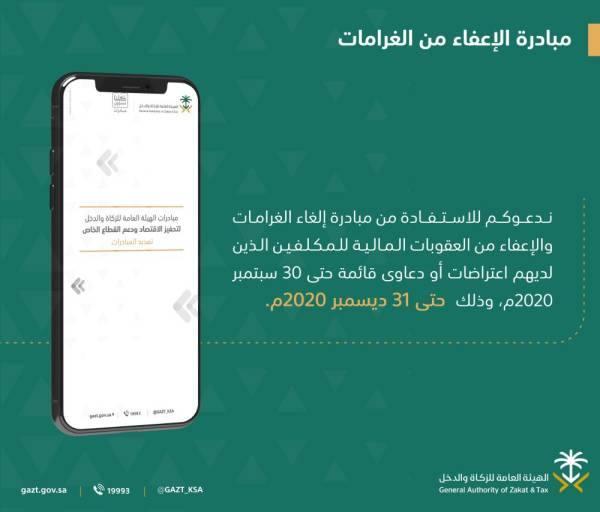 الزكاة والدخل : مبادرة إلغاء الغرامات تنتهي في 31 ديسمبر