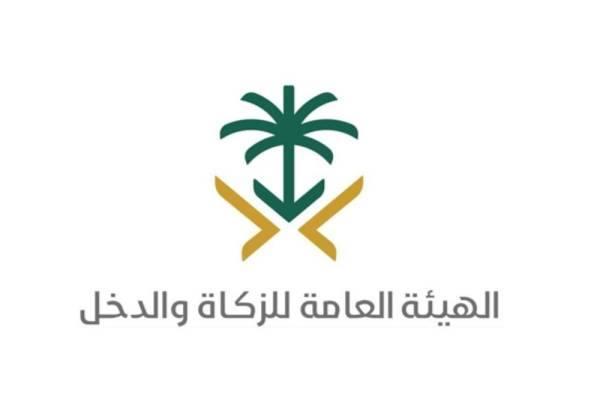 «الزكاة» تدعو للاستفادة من مبادرة إلغاء الغرامات المالية