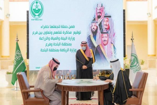 أمير الباحة يرعى توقيع اتفاقية بين وزارتي