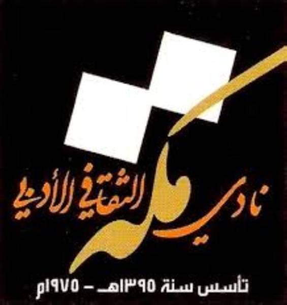 الذكاء الاصطناعي في نادي مكة الثقافي الأدبي