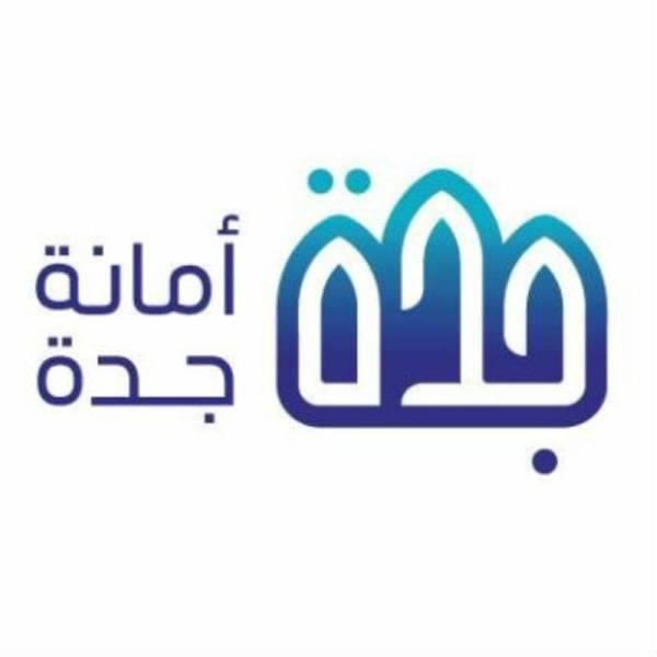 أمانة جدة تطلق 8 مبادرات إلكترونية خاصة بملتقى مكة الثقافي