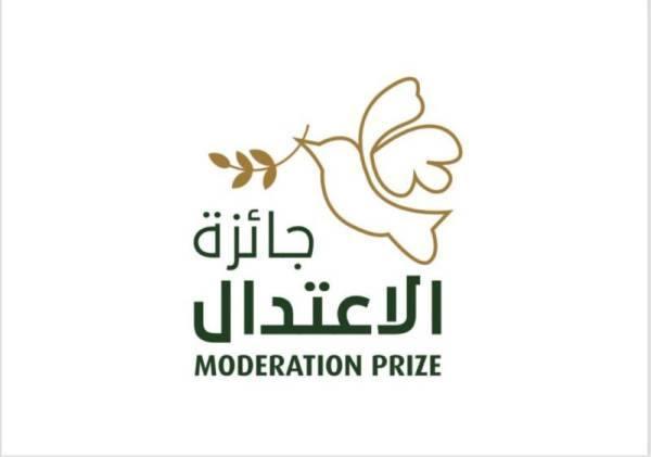 الاعلان عن الفائز بجائزة الاعتدال في دورتها الرابعة للعام 2020 غدا