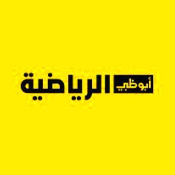 شعار قناة أبوظبي الرياضية