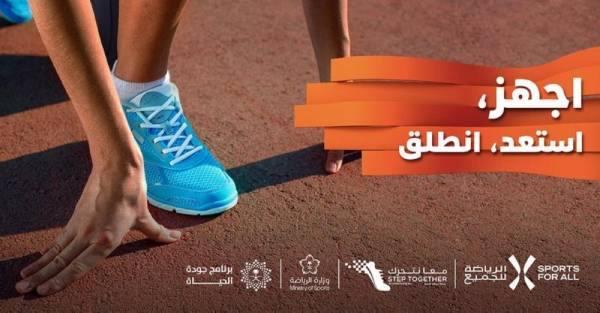 اتحاد الرياضة للجميع يطلق النسخة الرابعة من مبادرة