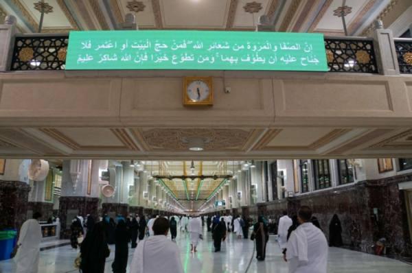 52 شاشة إلكترونية للتوعية والتوجيه في المسجد الحرام