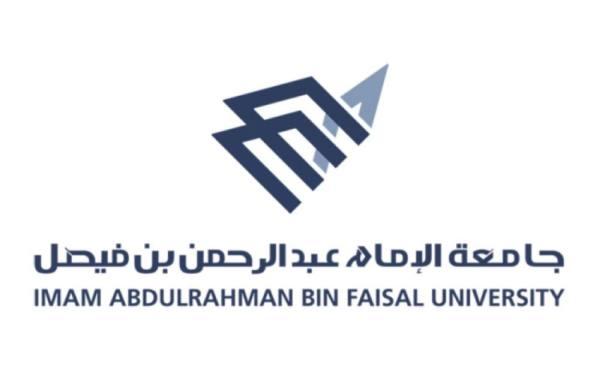جامعة الإمام عبدالرحمن بن فيصل تعلن عن وظائف شاغرة