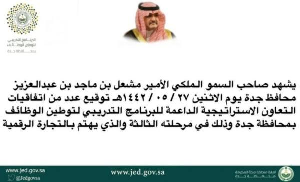 الاثنين.. مشعل بن ماجد يشهد توقيع اتفاقيات التعاون الداعمة لتوطين الوظائف
