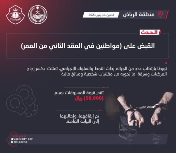 القبض على شخصين تورطا بجريمة السرقة في الرياض