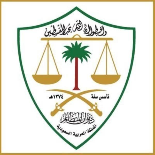 50 ألفا يتسلمون الأحكام عبر المنصة الإلكترونية
