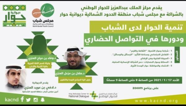 مركز الملك عبد العزيز للحوار يستعرض سبل تنمية الحوار لدى الشباب ودورها في تحقيق التواصل الحضاري