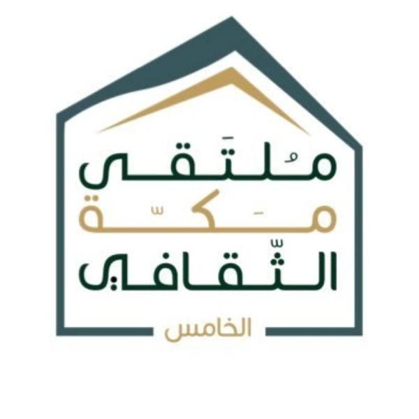 6 مبادرات رقمية لـ«أم القرى والطائف في «ملتقى مكة»
