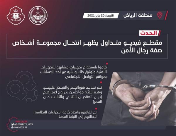 شرطة الرياض: القبض على ثلاثة أشخاص لانتحالهم صفة رجال أمن