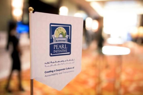 مبادرة بيرل تدعم ممارسات الحوكمة المؤسسية كأساس للنمو المستدام وخلق فرص العمل في منطقة الخليج