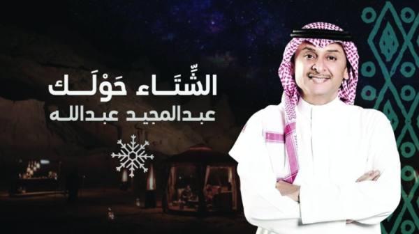 500 ألف مشاهدة لأغنية «السياحة الشتوية» بالمملكة