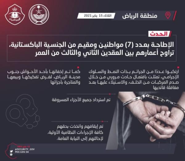 شرطة الرياض تطيح بـ(8) أشخاص ارتكبوا عدة جرائم