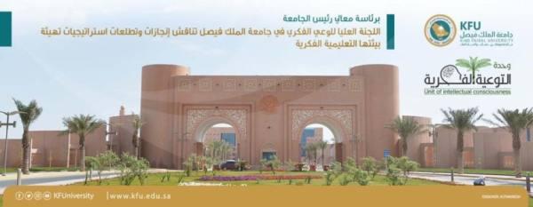جامعة الملك فيصل تناقش إنجازات وإستراتيجيات تهيئة بيئتها التعليمية