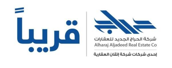 الحراج الجديد تعلن عن قرب طرحها أربع عقارات استثمارية بقلب الرياض