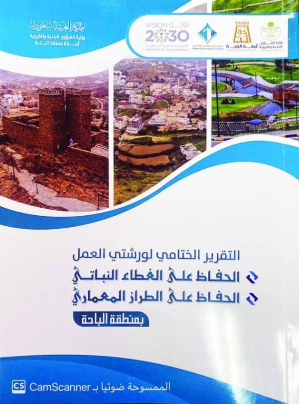 بلدي الباحة يصدر تقرير «الغطاء النباتي والطراز المعماري»