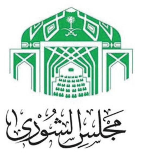 «الشورى» يناقش التقرير السنوي لـ «تطوير الدرعية»
