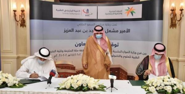 محافظ جدة يشهد توقيع تعاون الموارد البشرية وكلية البترجي لصالح الأيتام بالمنطقة
