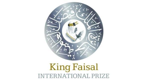 جائزة الملك فيصل: 10 فبراير موعد إعلان الفائزين بجوائز الدورة (43)