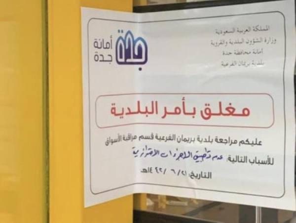 أمانة جدة تغلق 104 منشآت تجارية مخالفة للاحترازات الوقائية