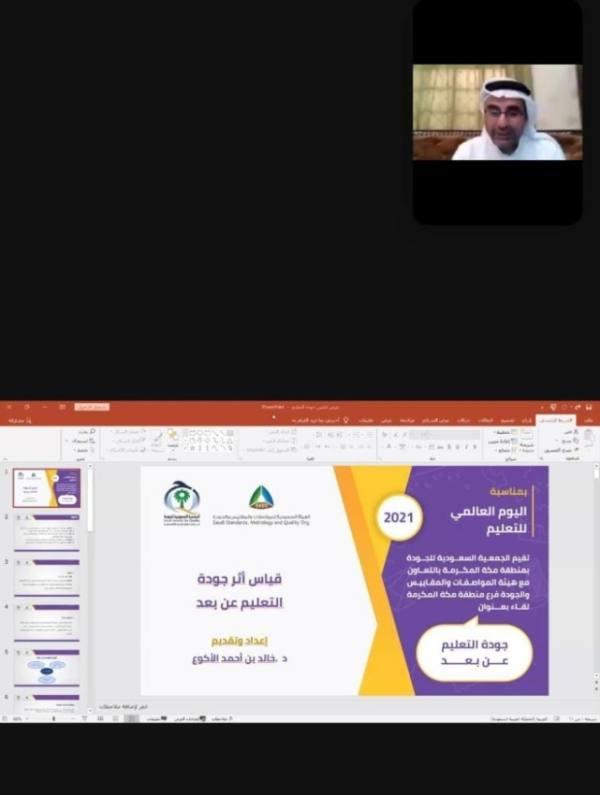 التطبيقات الرقمية والذكاء الصناعي في ملتقى جودة التعليم عن بعد بمكة
