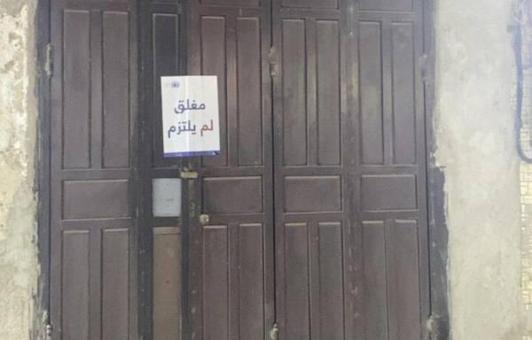 أمانة جدة تغلق 181 موقعًا مخالفًا لإجراءات كورونا