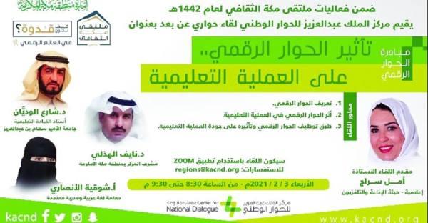 «الحوار الوطني» يناقش تأثير الرقمنة على العملية التعليمية في «ملتقى مكة»