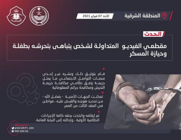 شرطة الشرقية: القبض على صاحب مقطعي الفيديو المتداولة وبحيازته المسكر