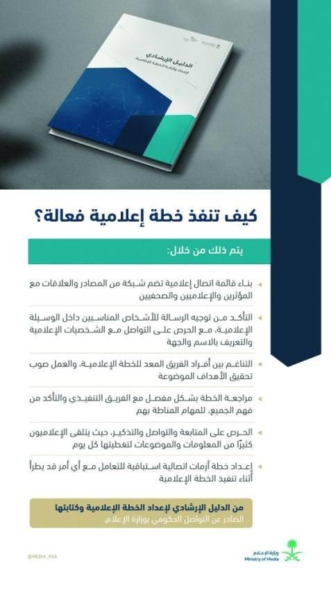 وزارة الإعلام ُتصدر: «الدليـل الإرشادي» لإعـداد وكتابة الخطـة الإعلامية