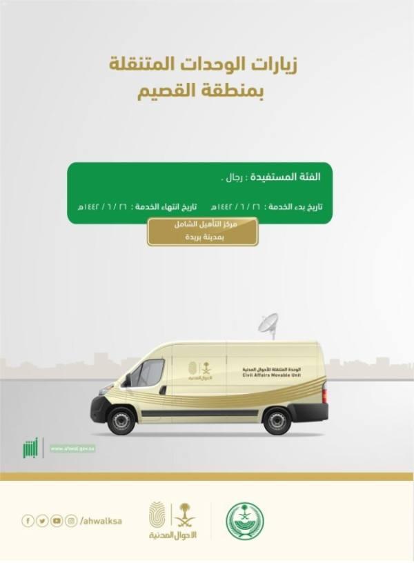 وحدات الأحوال المدنية المتنقلة تقدم خدماتها في مناطق المملكة