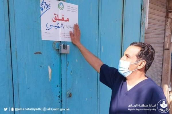 أمانة الرياض تُغلق 118 منشأة مخالفة للإجراءات الاحترازية وترصد 661 مخالفة خلال 24 ساعة