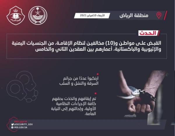القبض على مواطن و10 مخالفين ارتكبوا جرائم سرقة ونشل وسلب