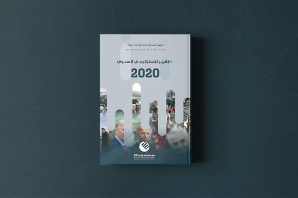 إيران 2020 تحت مجهر «رصانة»