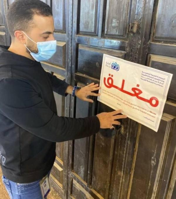 إغلاق 140 منشأة مخالفة لإجراءات كورونا بجدة