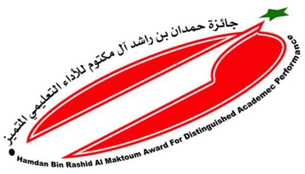 المملكة تحقق 12 مركزا متقدما في جائزة حمدان بن راشد