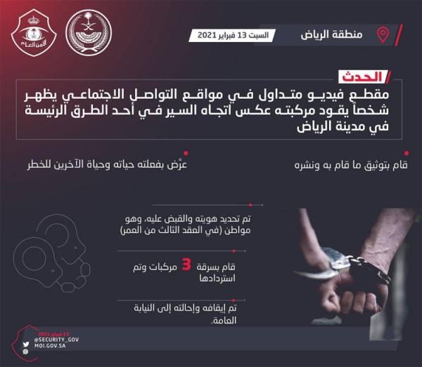 شرطة الرياض: القبض على شخص يقود مركبته عكس اتجاه السير