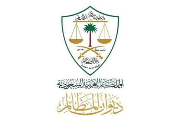 ضوابط لإجراءات طلبات التنفيذ من الجهات الحكومية في المحاكم الإدارية